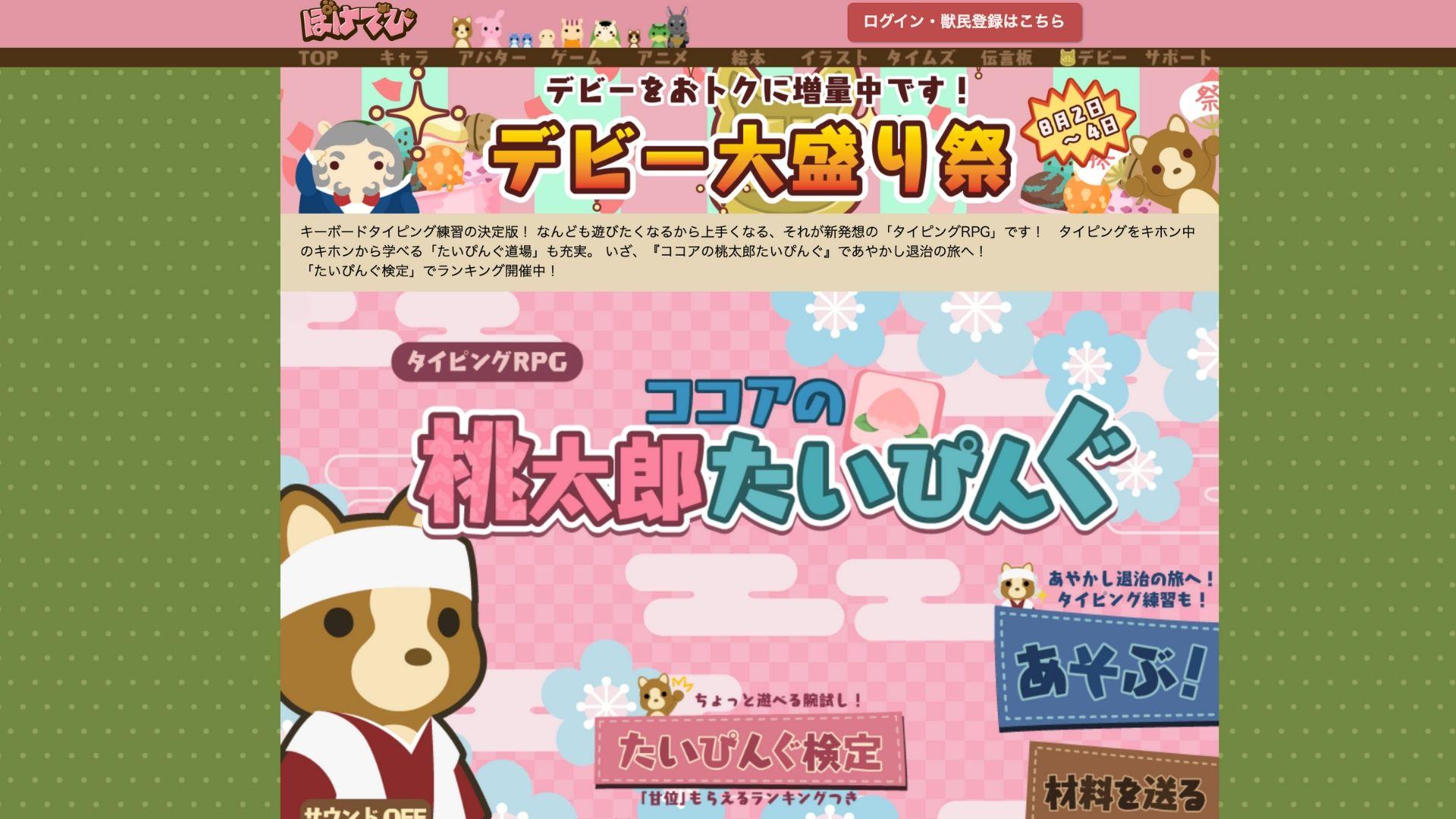 ココアの桃太郎たいぴんぐ公式サイト