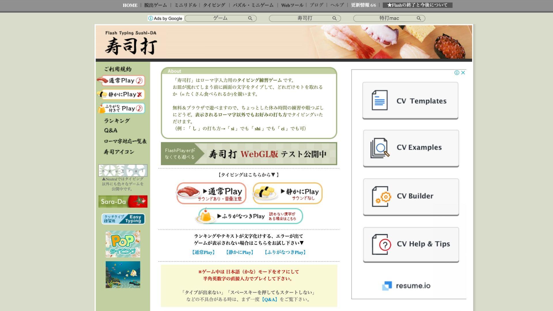 寿司打公式サイト