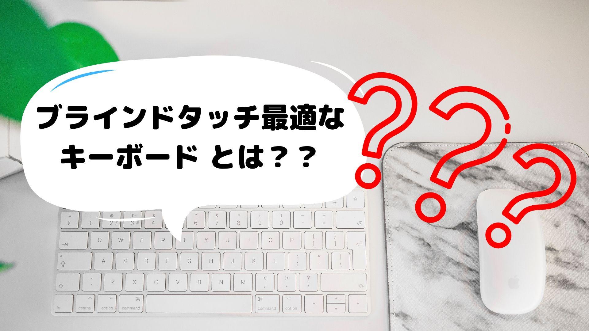 ブラインドタッチ(タッチタイピング)にオススメなキーボードとは??
