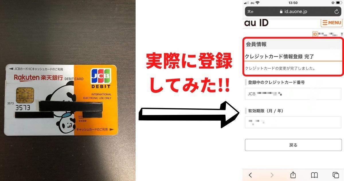 デビットカードやプリペイドカードでの登録