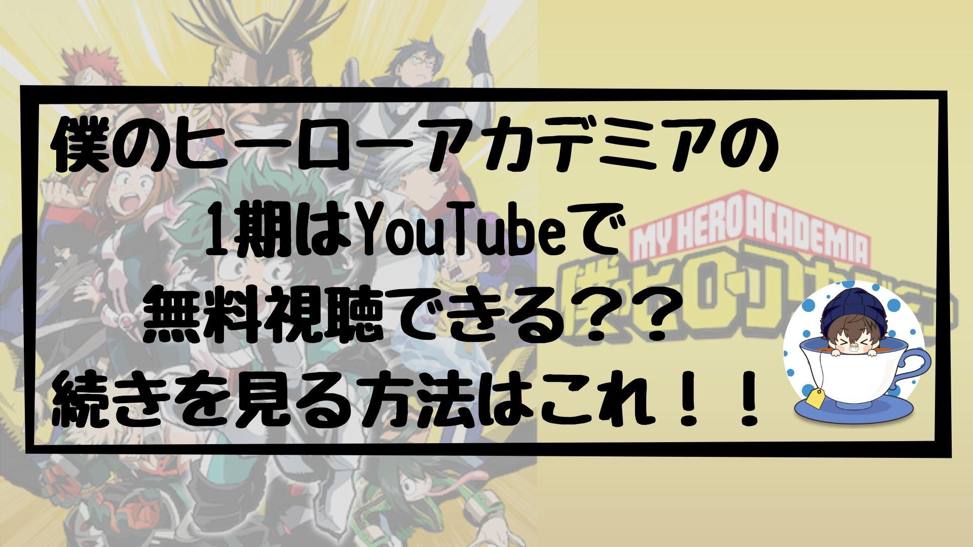 僕のヒーローアカデミアの1期はYouTubeで無料視聴できる??