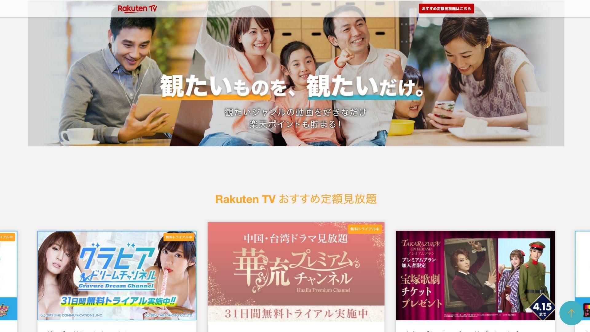 Rakuten TV公式サイト