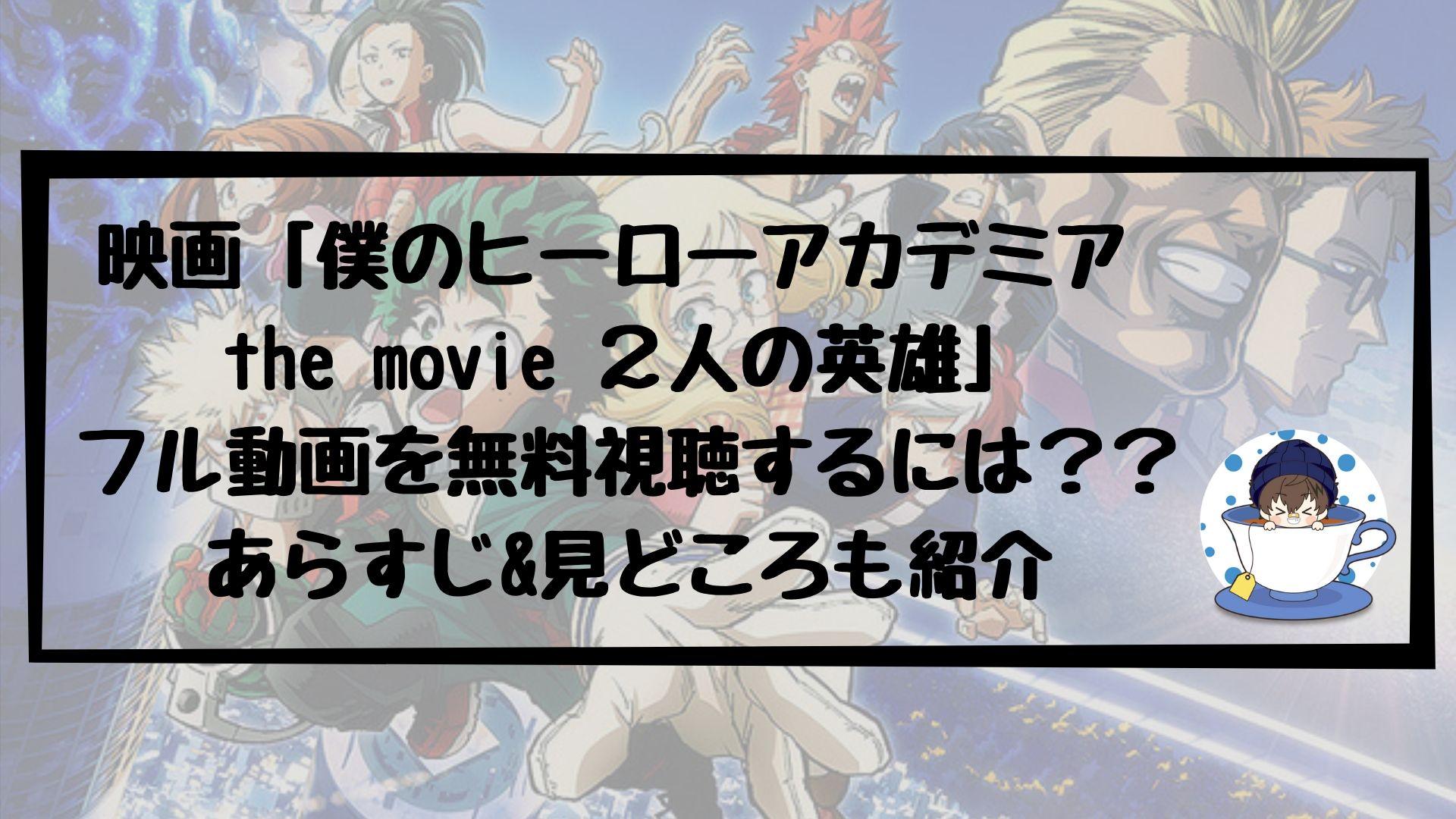 映画「僕のヒーローアカデミア the movie 2人の英雄」フル動画を無料視聴するには??