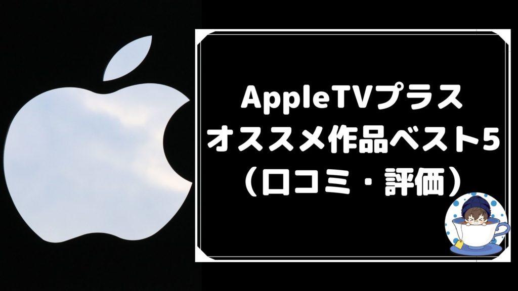 AppleTVプラスのオススメ作品ベスト5(口コミ・評価も合わせて)