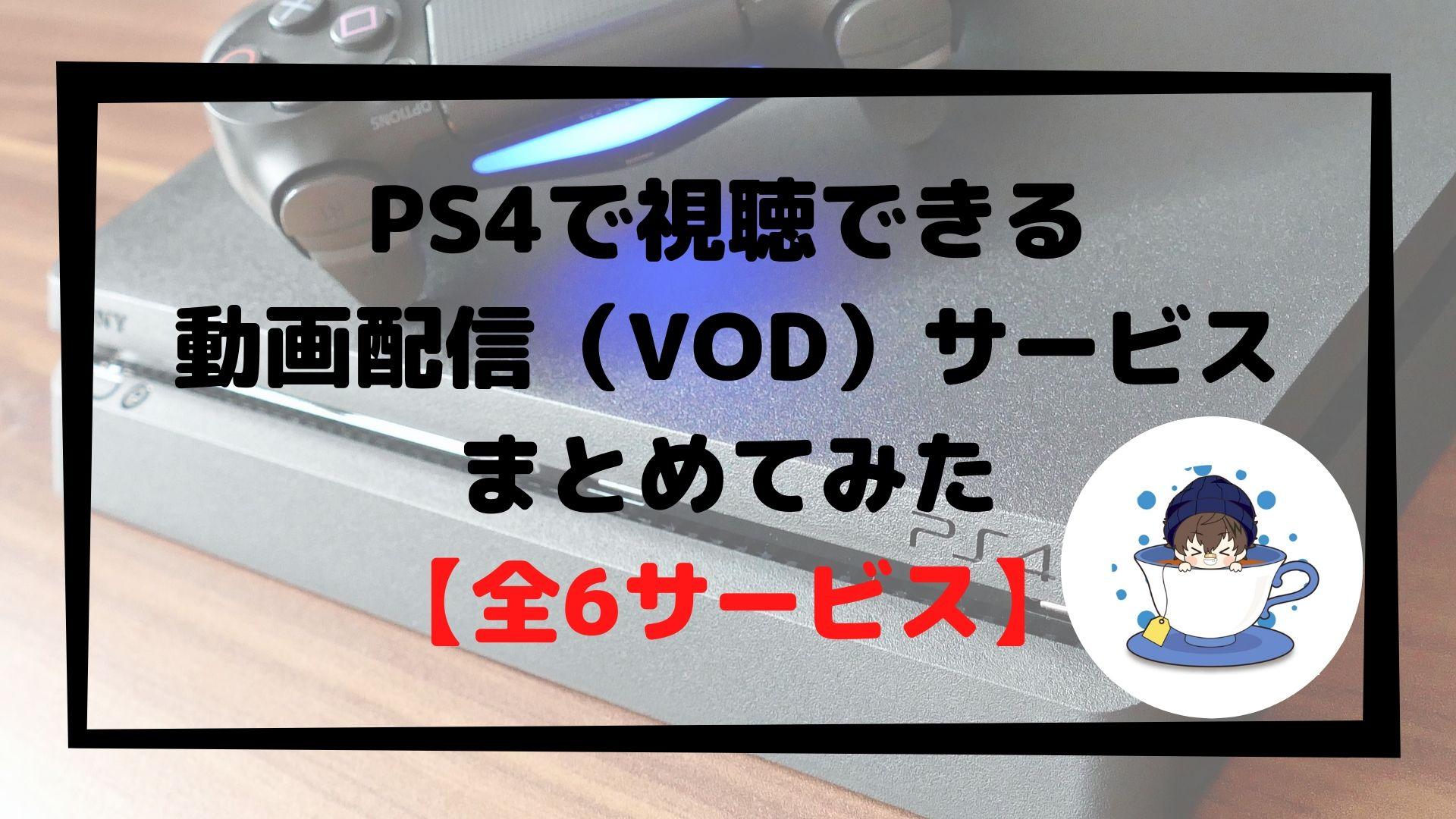 PS4で視聴できる動画配信(VOD)サービス一覧
