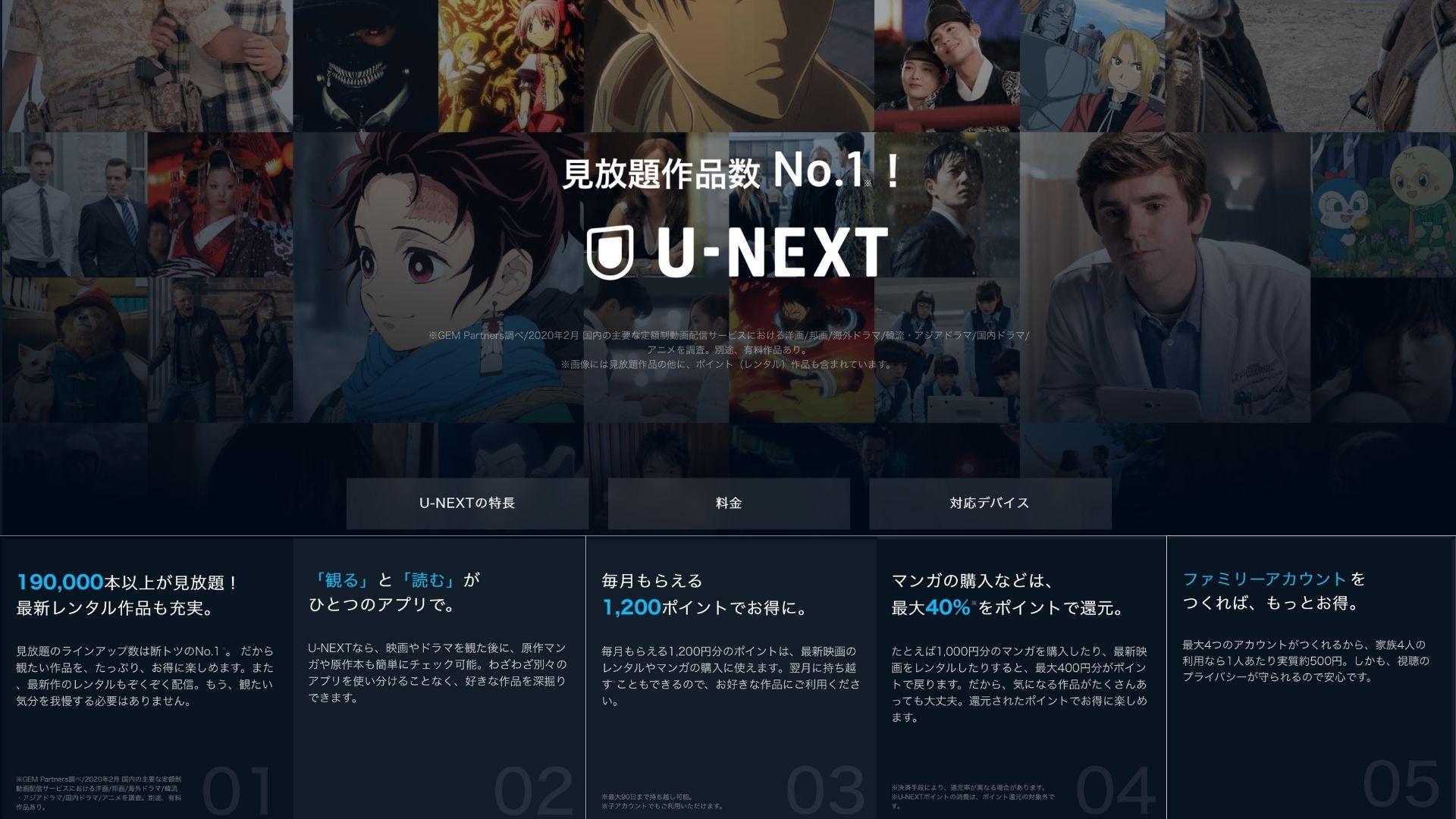 U-NEXT公式サイト