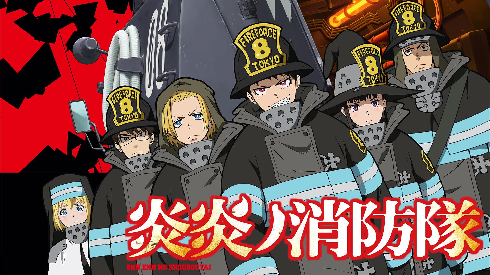 炎炎ノ消防隊のタイトル画像
