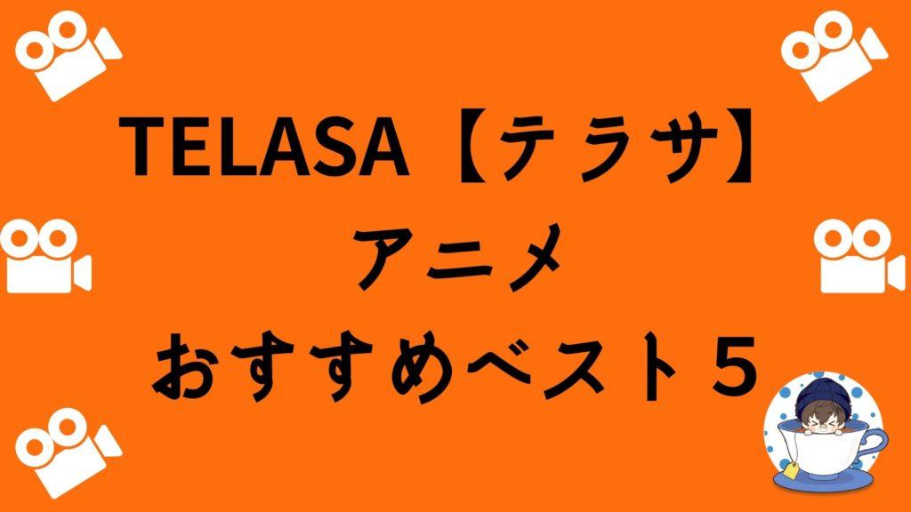 旧ビデオパスTELASA(テラサ)のおすすめアニメベスト5