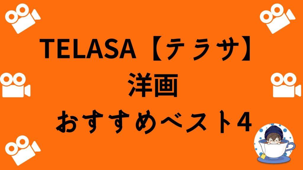 TELASA【旧ビデオパス→テラサ】でオススメの洋画ベスト4