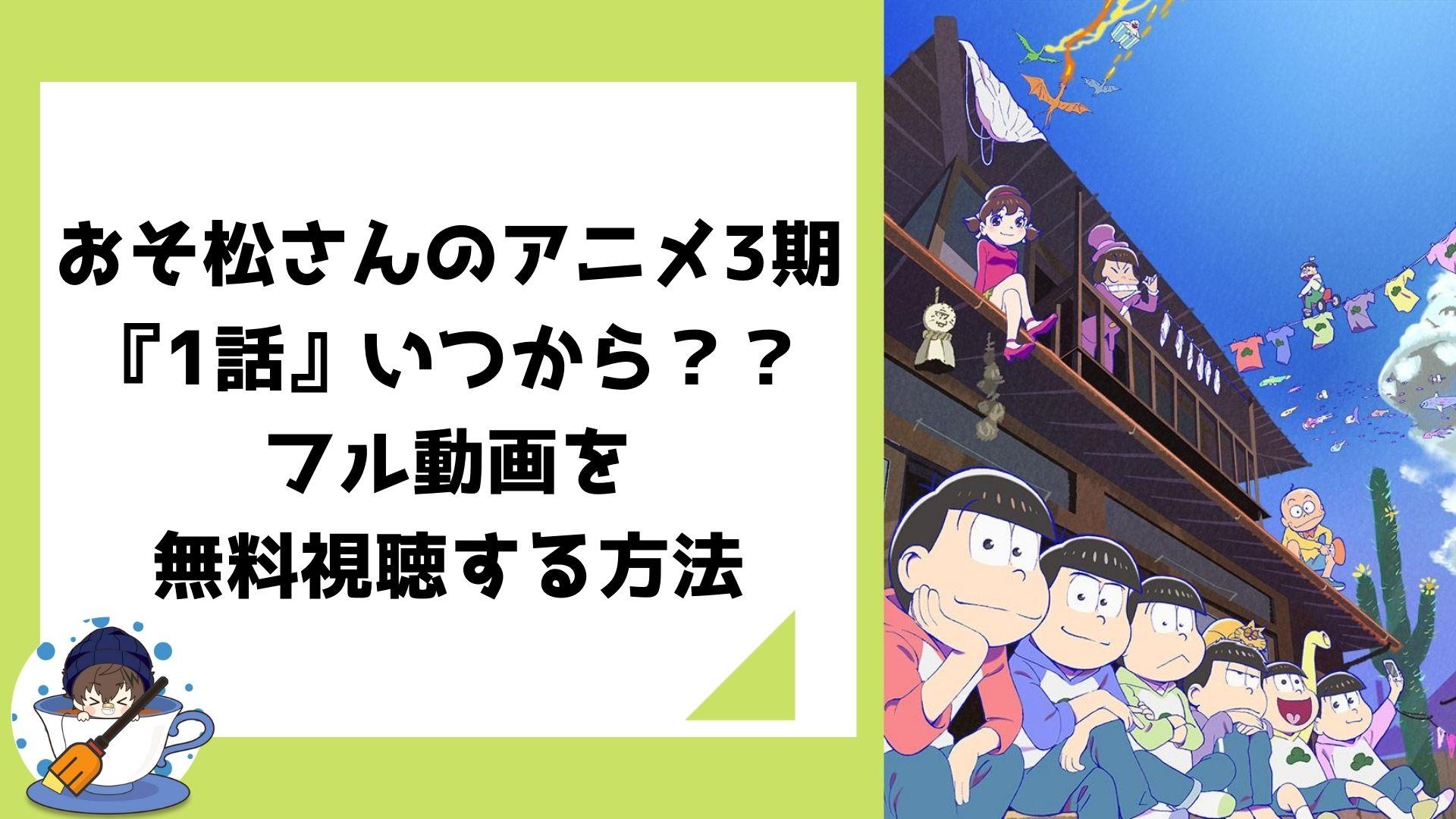 おそ松さんのアニメ3期『1話』はいつからで放送局は??フル動画を無料視聴する方法