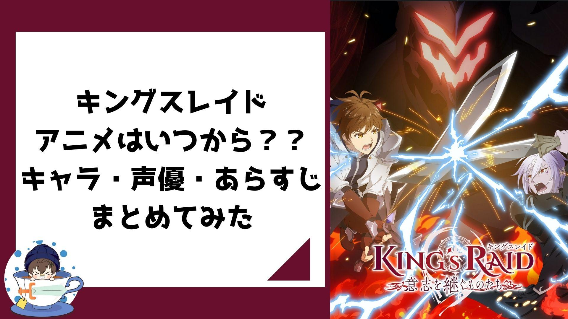 キングスレイドのアニメ『1話』はいつからで放送局は??ゲームとの違いも紹介|フル動画【見逃し配信】