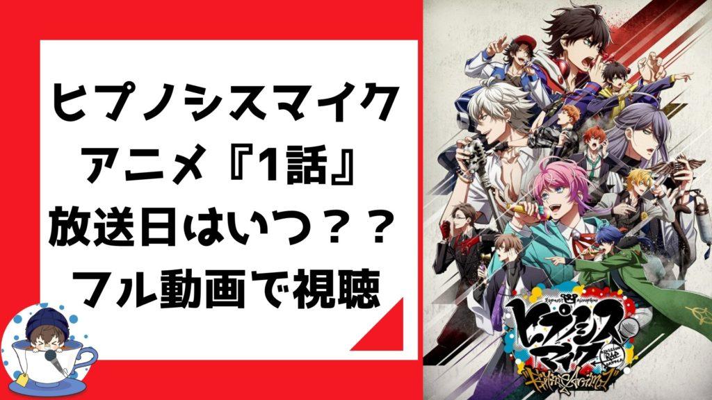 ヒプノシスマイクのアニメ『1話』放送日はいつから??フル動画で視聴