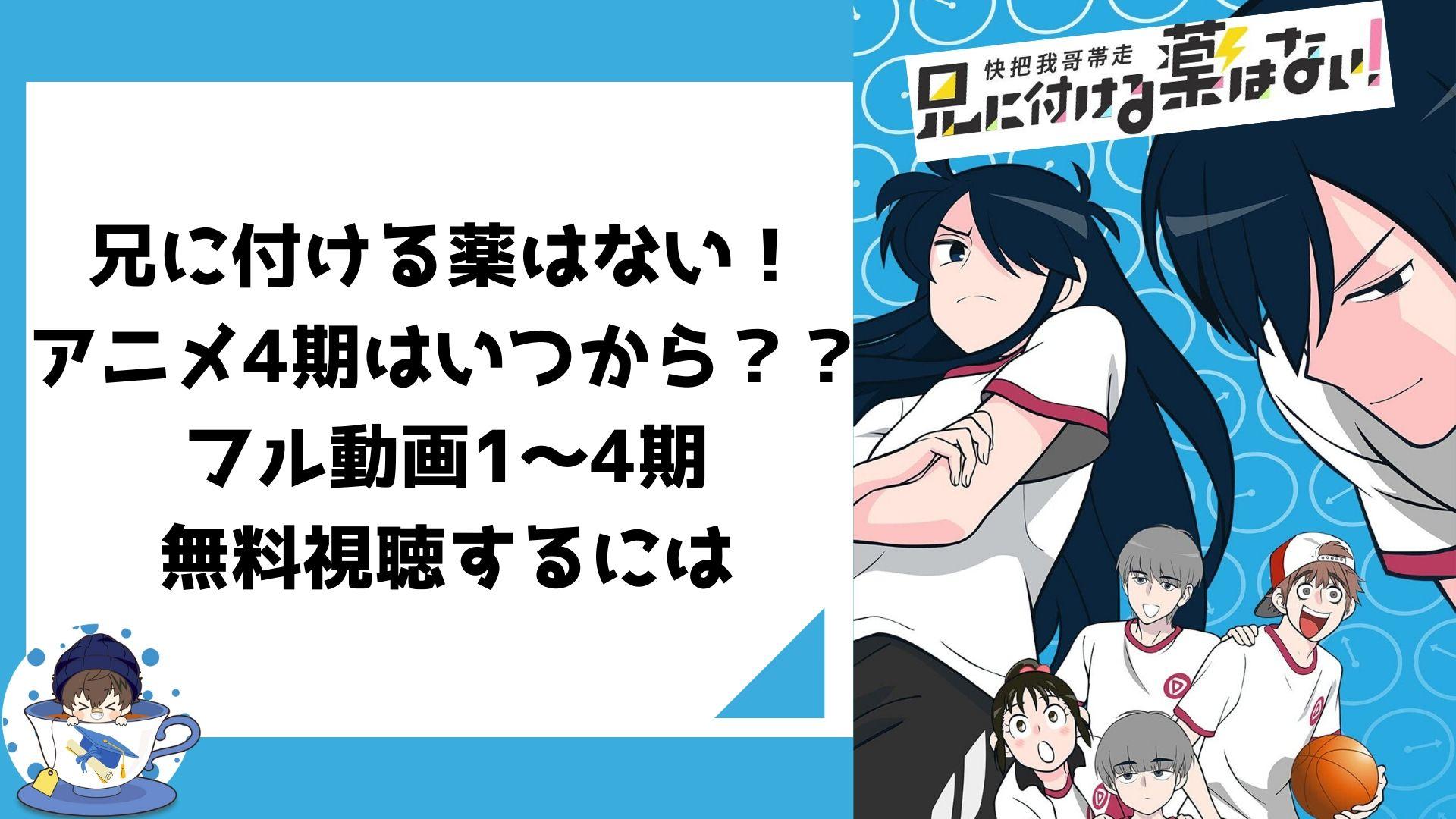 『兄に付ける薬はない!』のアニメ4期はいつから??フル動画1〜4期を無料視聴