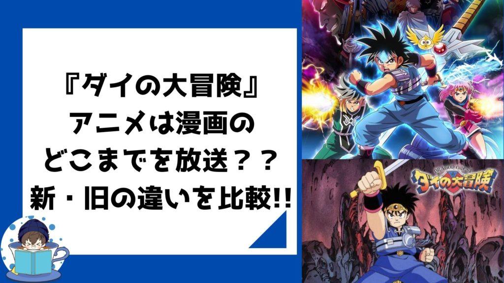 『ダイの大冒険』アニメは漫画のどこまでを放送??新・旧の違いを比較!!