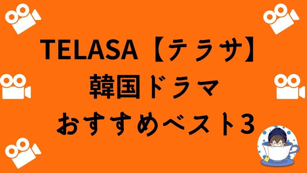 TELASA【旧ビデオパス→テラサ】韓国ドラマを見るならこれ!!オススメベスト3