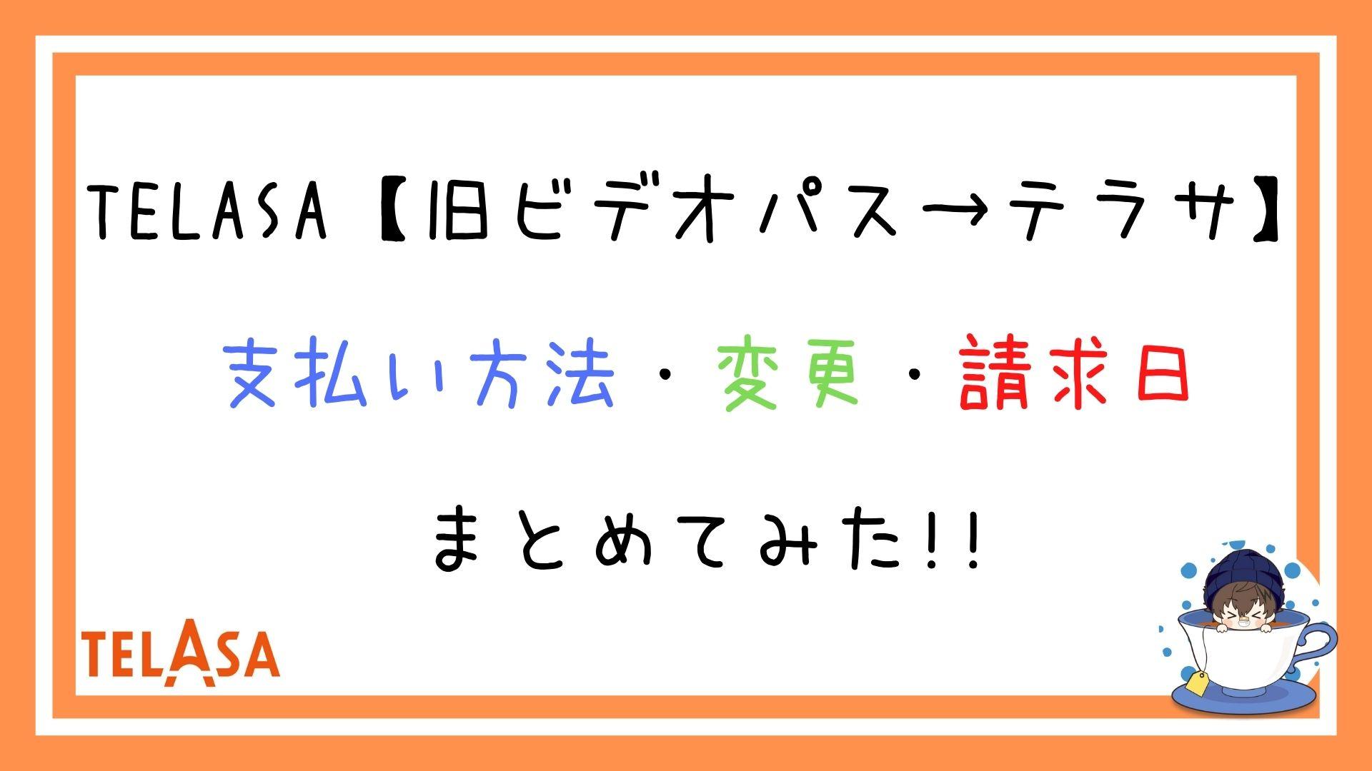 TELASA【旧ビデオパス→テラサ】の支払い方法・変更・請求日をまとめてみた!!