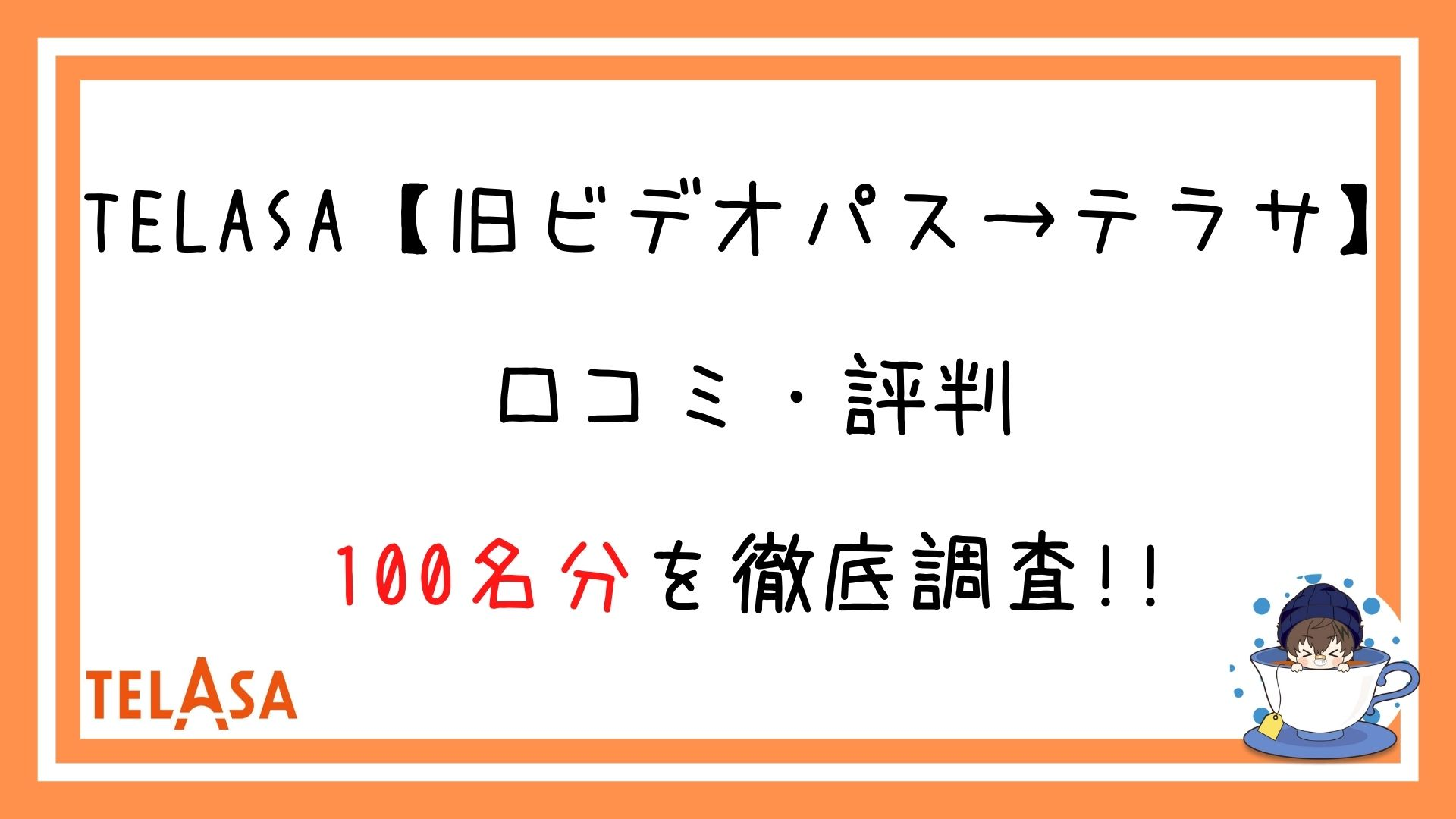 TELASA【旧ビデオパス→テラサ】の口コミ・評判、100名分を徹底調査!!
