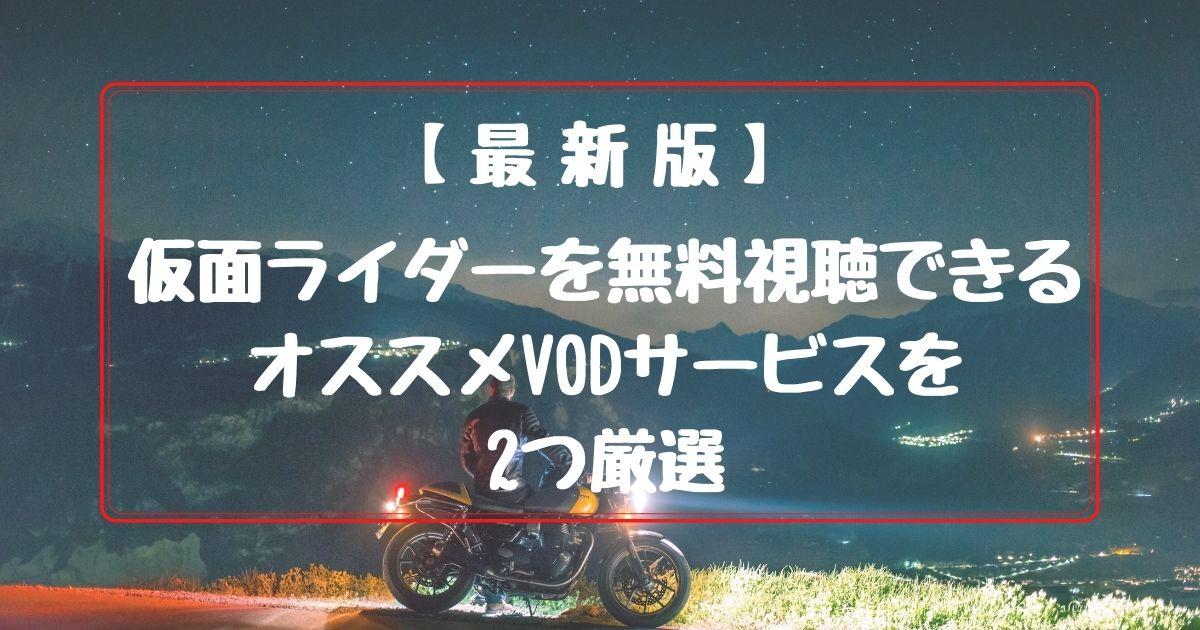 【サブスク】仮面ライダーを無料視聴できるオススメVODサービスは2つのみ!!