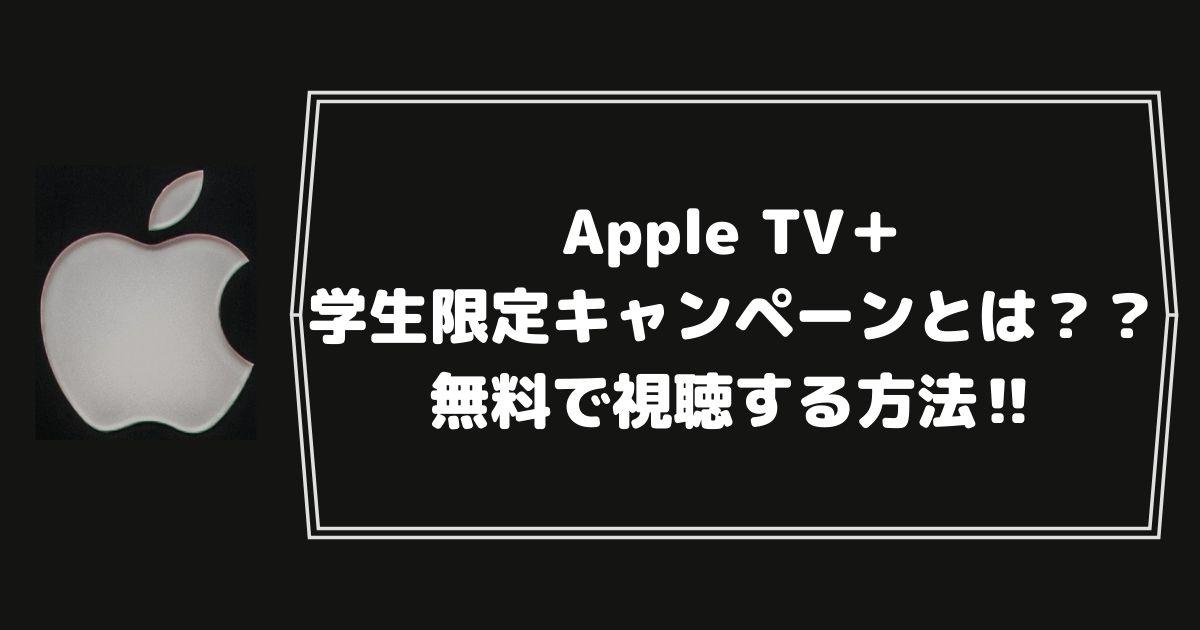 Apple TVプラスの学生限定キャンペーンとは??無料で視聴する方法!!